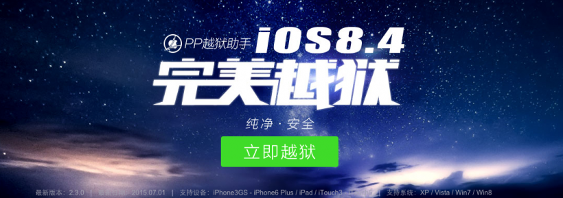 PP Jailbreak iOS 8.4